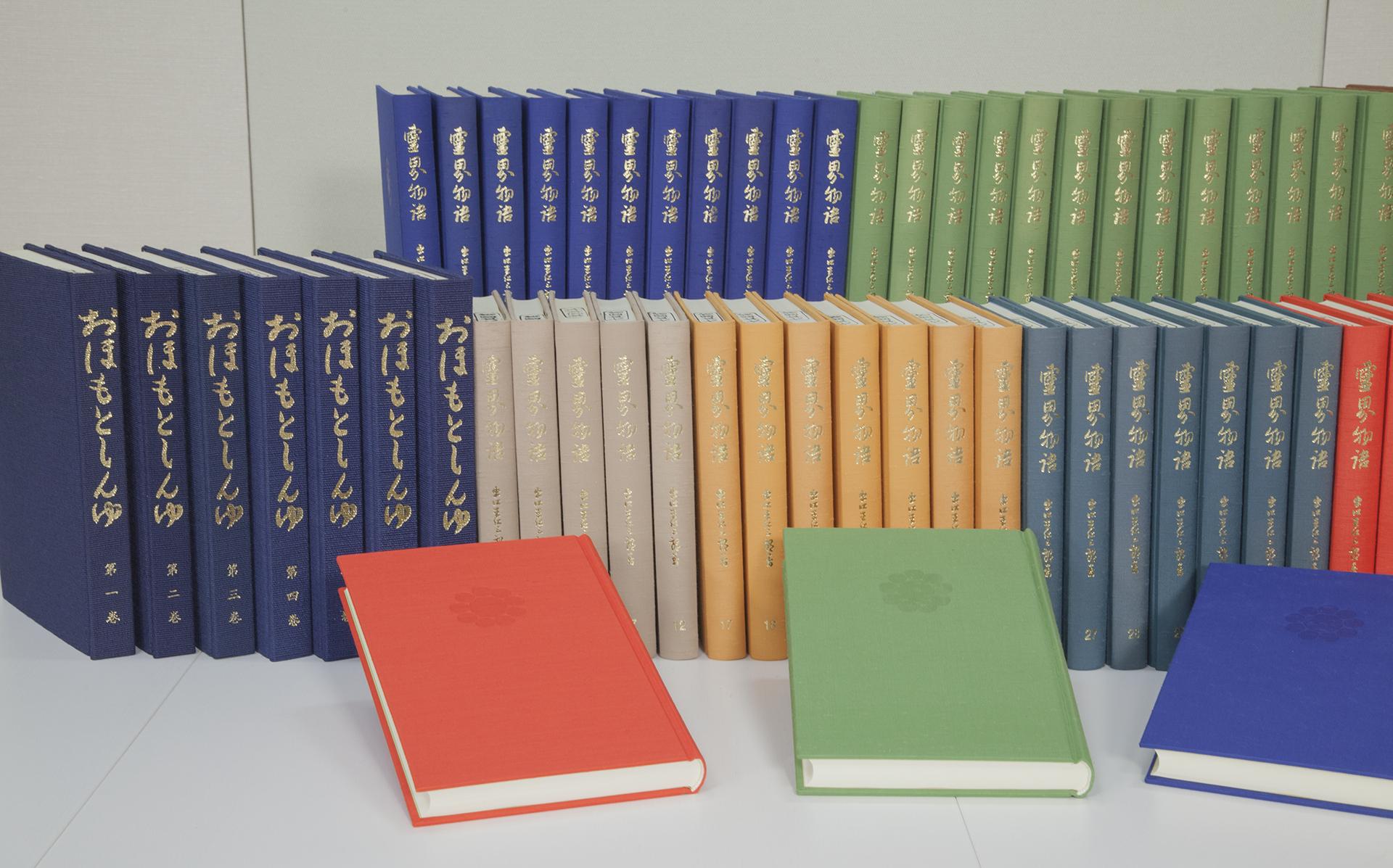 大本の教典・教説書