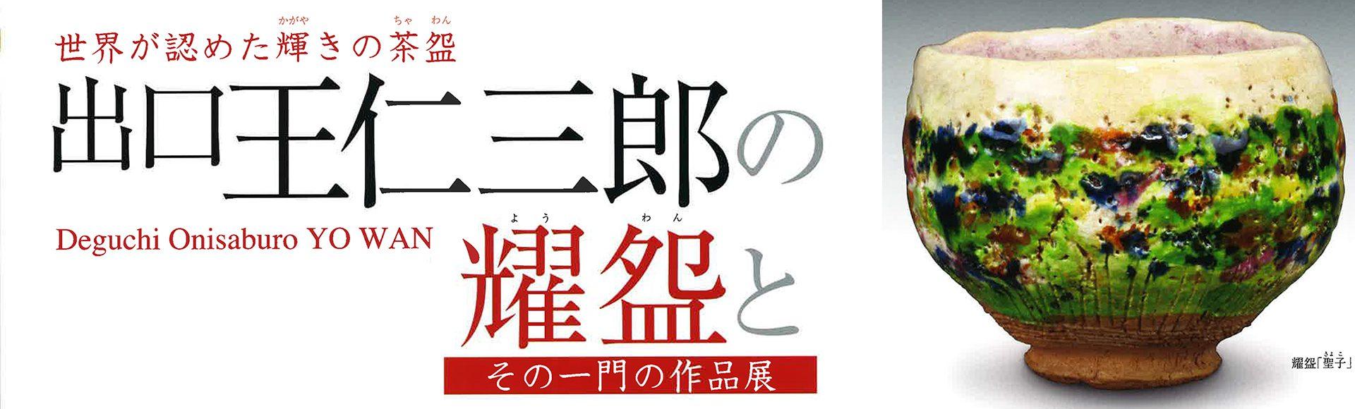 出口王仁三郎の耀盌とその一門の作品展(名古屋・H30.03.06〜11)