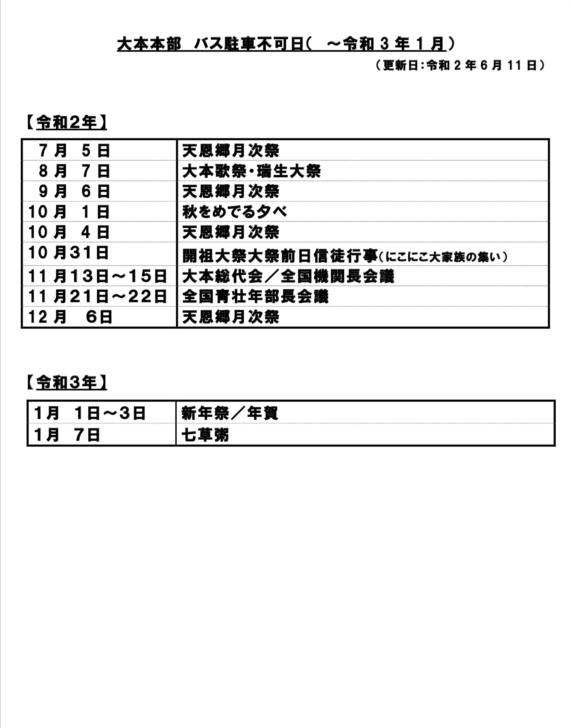 スクリーンショット 2020-06-11 16.02.18